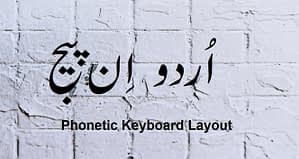 How to set up keyboard setting in Urdu Inpage